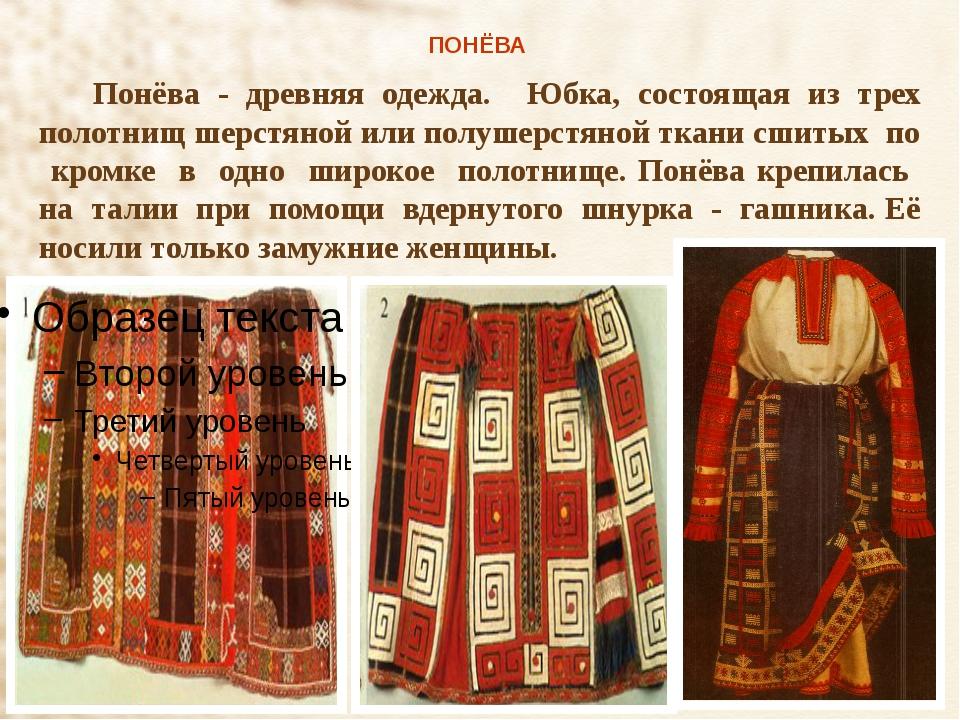 ПОНЁВА Понёва - древняя одежда. Юбка, состоящая из трех полотнищ шерстяной и...