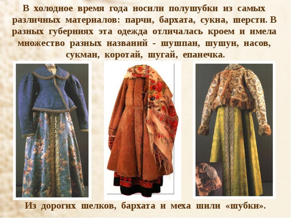 В холодное время года носили полушубки из самых различных материалов: парчи,...