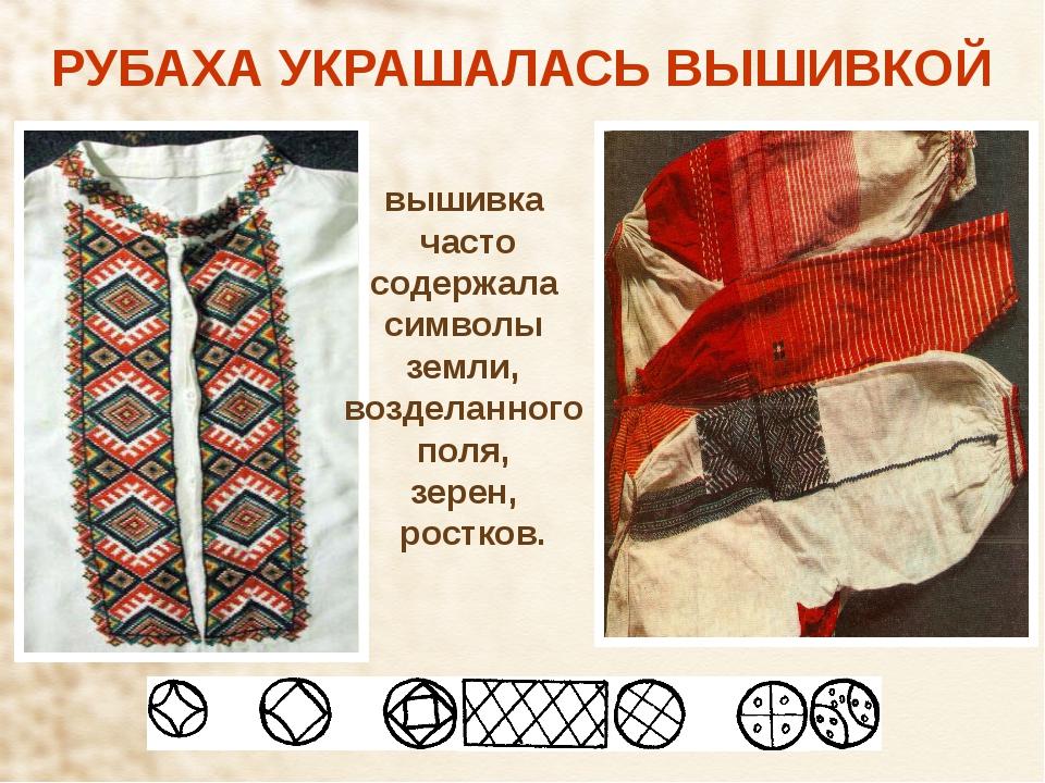 РУБАХА УКРАШАЛАСЬ ВЫШИВКОЙ вышивка часто содержала символы земли, возделанног...