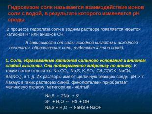 Гидролизом соли называется взаимодействие ионов соли с водой, в результате ко