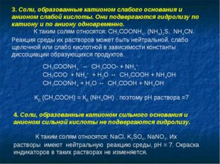 4. Соли, образованные катионом сильного основания и анионом сильной кислоты н