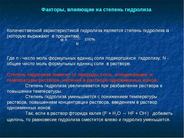 Количественной характеристикой гидролиза является степень гидролиза α (котор...
