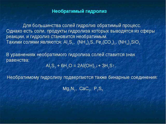 Для большинства солей гидролиз обратимый процесс. Однако есть соли, продукты...