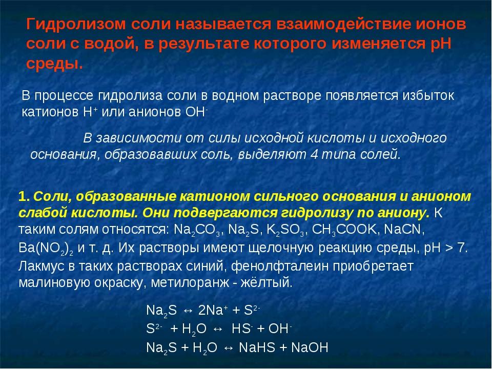 Гидролизом соли называется взаимодействие ионов соли с водой, в результате ко...