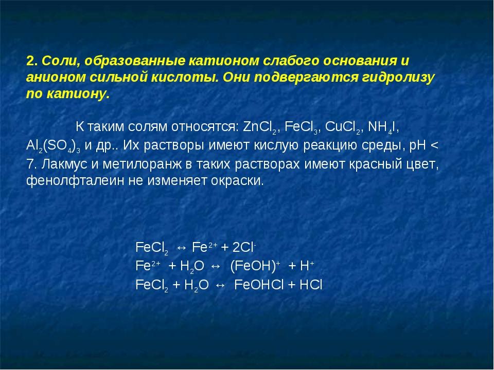 FeCl2 ↔ Fe2+ + 2Cl- Fe2+ + H2O ↔ (FeOH)+ + H+ FeCl2 + H2O ↔ FeOHCl + HCl...