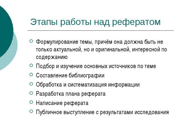 Презентация к уроку русского языка в классе на тему Реферат  Этапы работы над рефератом Формулирование темы причём она должна быть не тол