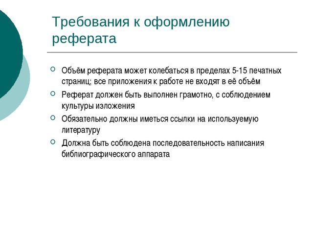 Презентация к уроку русского языка в классе на тему Реферат  Требования к оформлению реферата Объём реферата может колебаться в пределах 5