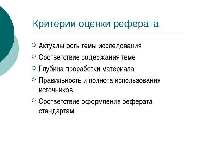 Презентация к уроку русского языка в классе на тему Реферат  Критерии оценки реферата Актуальность темы исследования Соответствие содержан