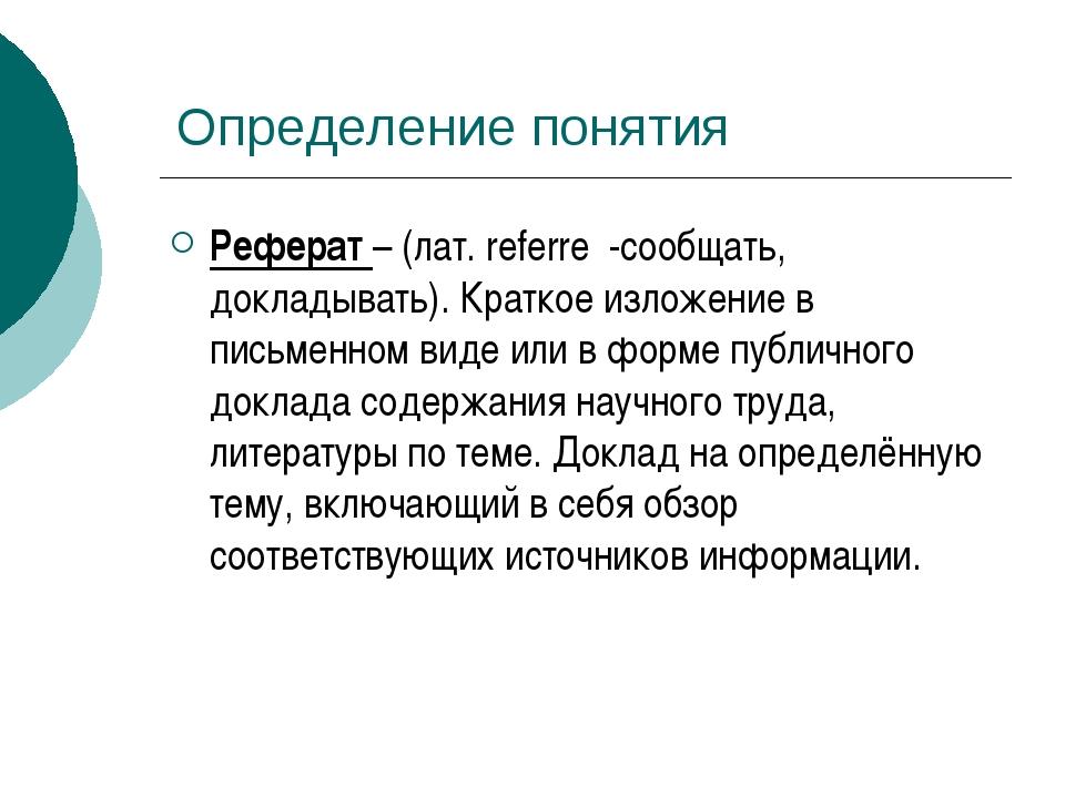 Презентация к уроку русского языка в классе на тему Реферат  слайда 2 Определение понятия Реферат лат referre сообщать докладывать Краткое