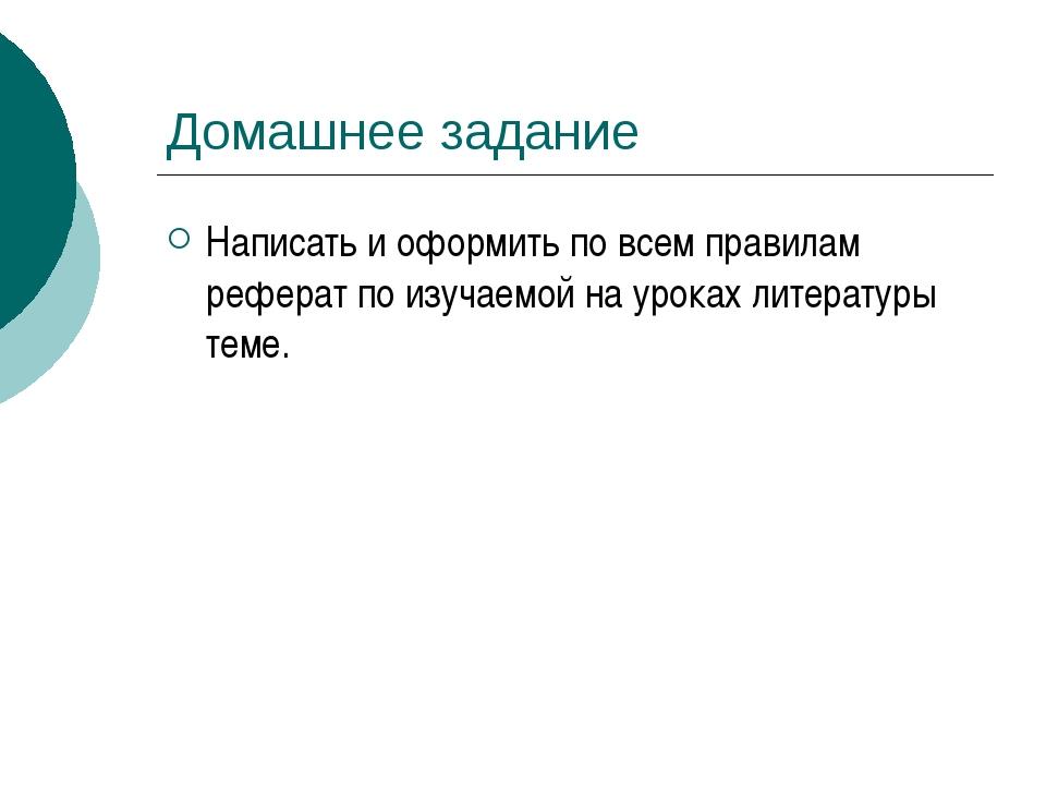Презентация к уроку русского языка в классе на тему Реферат  слайда 8 Домашнее задание Написать и оформить по всем правилам реферат по изучаемой на