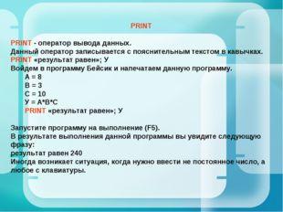 PRINT - оператор вывода данных. Данный оператор записывается с пояснительным