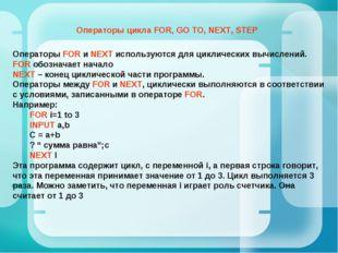 Операторы цикла FOR, GO TO, NEXT, STEP Операторы FOR и NEXT используются для