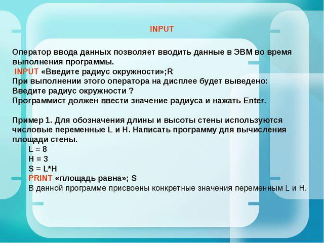 Оператор ввода данных позволяет вводить данные в ЭВМ во время выполнения прог...