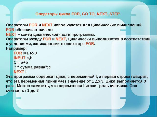 Операторы цикла FOR, GO TO, NEXT, STEP Операторы FOR и NEXT используются для...