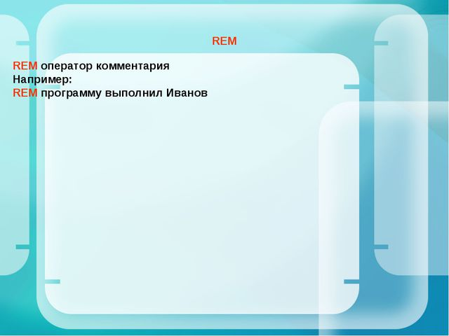 REM REM оператор комментария Например: REM программу выполнил Иванов