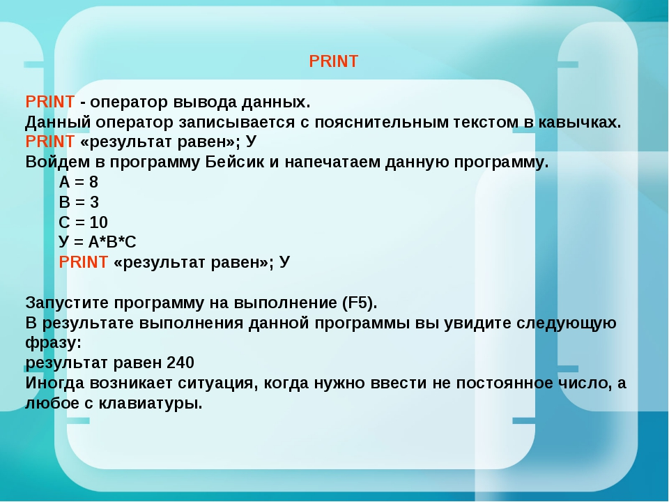 PRINT - оператор вывода данных. Данный оператор записывается с пояснительным...