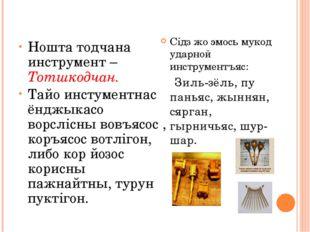 Ношта тодчана инструмент – Тотшкодчан. Тайо инстументнас ёнджыкасо ворслiсны