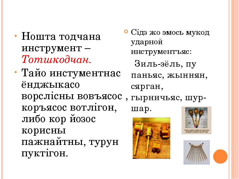 Ношта тодчана инструмент – Тотшкодчан. Тайо инстументнас ёнджыкасо ворслiсны...