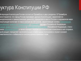 Структура Конституции РФ Действующая Конституция России состоит из Преамбулы