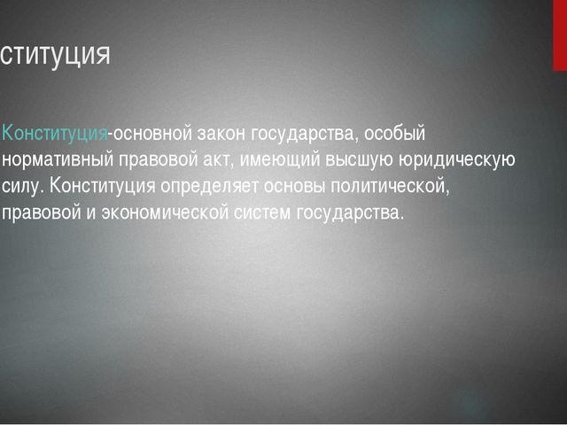 Конституция Конституция-основной закон государства, особый нормативный правов...