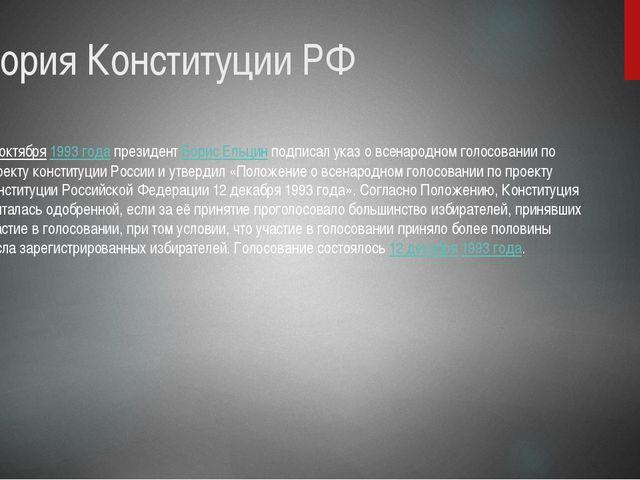 История Конституции РФ 15 октября1993 годапрезидентБорис Ельцинподписал у...