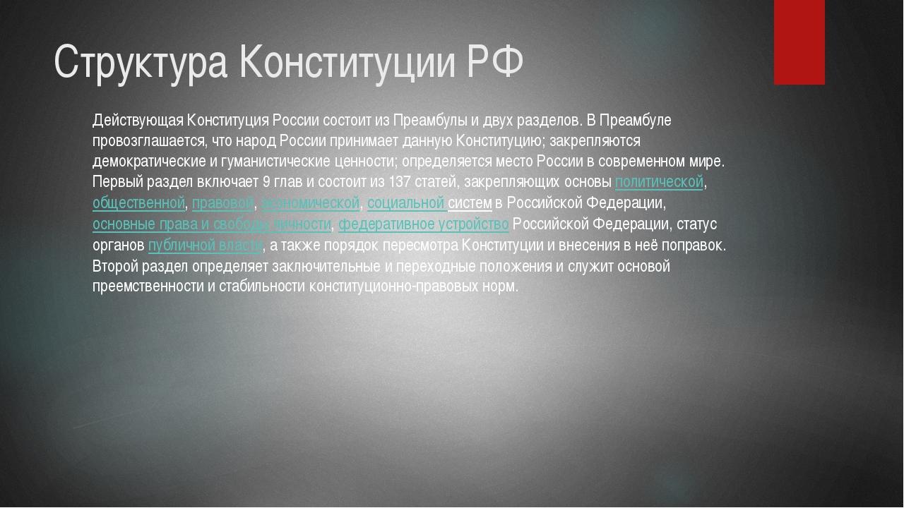 Структура Конституции РФ Действующая Конституция России состоит из Преамбулы...