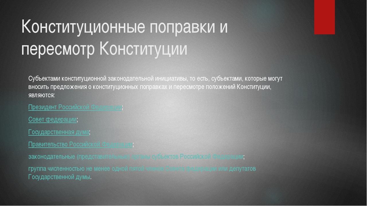 Конституционные поправки и пересмотр Конституции Субъектами конституционной з...