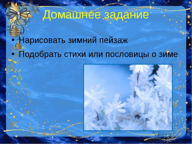 Домашнее задание Нарисовать зимний пейзаж Подобрать стихи или пословицы о зиме