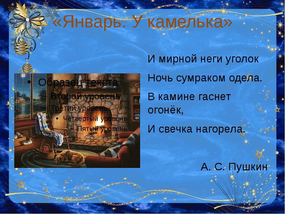 «Январь. У камелька» И мирной неги уголок Ночь сумраком одела. В камине гасне...