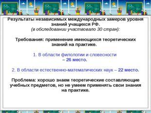 Результаты независимых международных замеров уровня знаний учащихся РФ. (в о