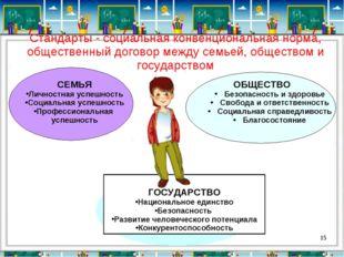 Стандарты - социальная конвенциональная норма, общественный договор между се