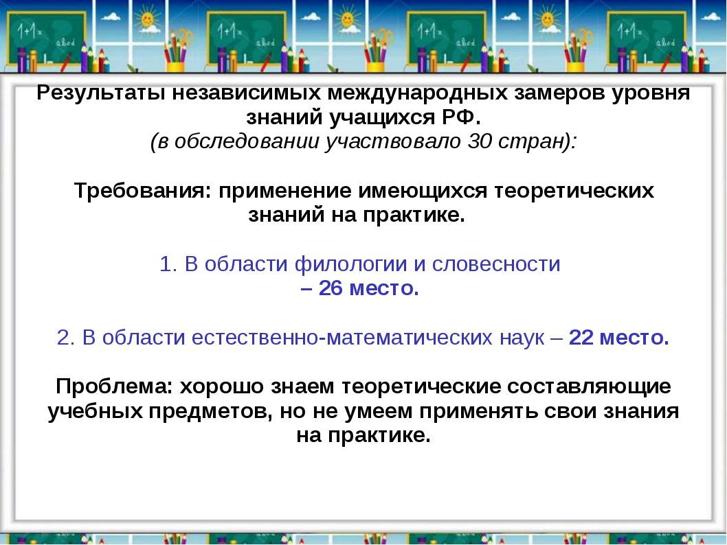 Результаты независимых международных замеров уровня знаний учащихся РФ. (в о...