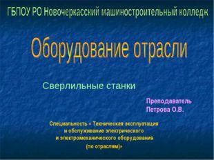 Специальность « Техническая эксплуатация и обслуживание электрического и элек