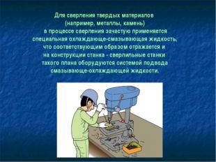 Для сверления твердых материалов (например, металлы, камень) в процессе сверл