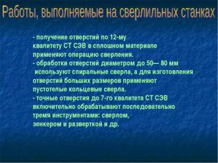 - получение отверстий по 12-му квалитету СТ СЭВ в сплошном материале применяю