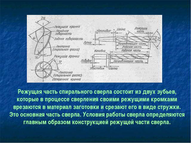 Режущая часть спирального сверла состоит из двух зубьев, которые в процессе с...