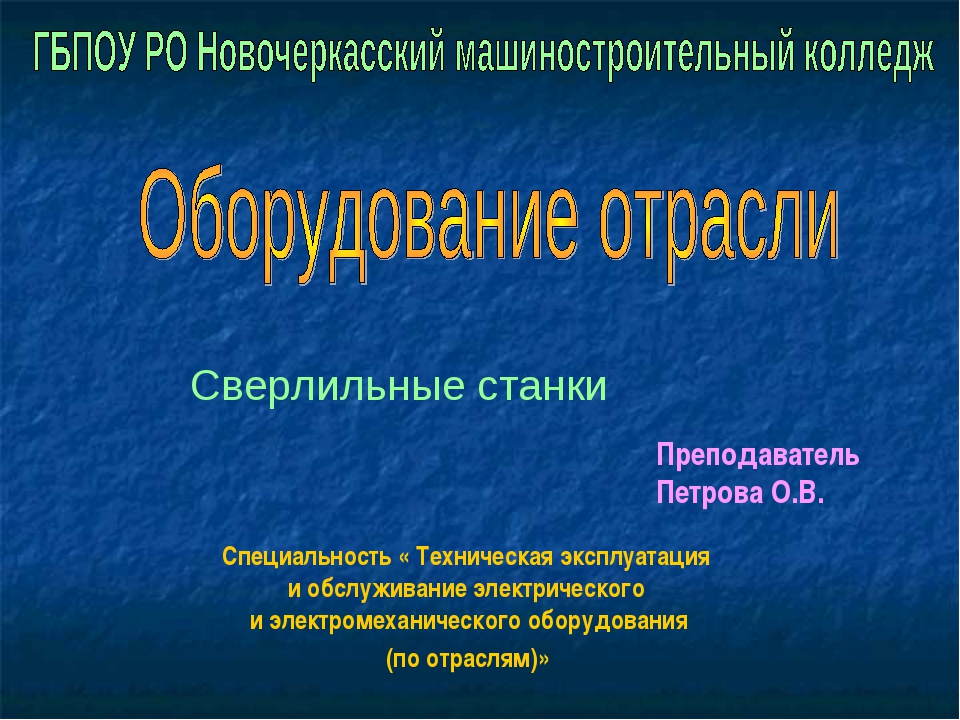 Специальность « Техническая эксплуатация и обслуживание электрического и элек...