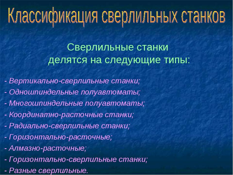 - Вертикально-сверлильные станки; - Одношпиндельные полуавтоматы; - Многошпи...