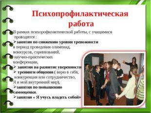 Психопрофилактическая работа В рамках психорофилактической работы, с учащимис