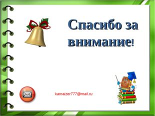 Спасибо за внимание! kamaizer777@mail.ru