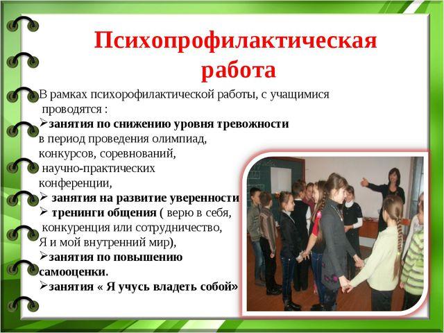 Психопрофилактическая работа В рамках психорофилактической работы, с учащимис...