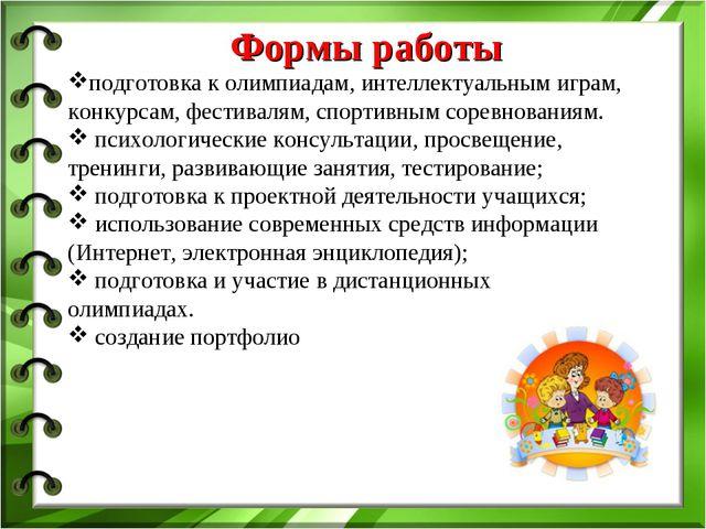 Формы работы подготовка к олимпиадам, интеллектуальным играм, конкурсам, фест...