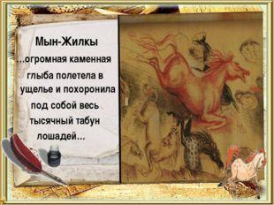 Мын-Жилкы …огромная каменная глыба полетела в ущелье и похоронила под собой