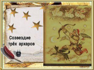 Созвездие трёх архаров