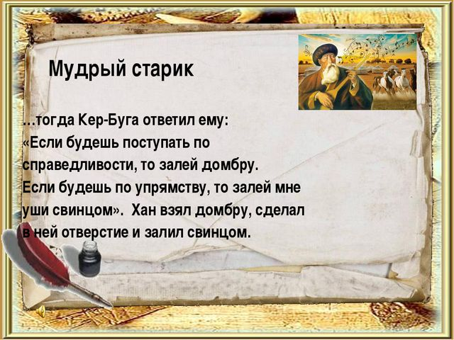 Мудрый старик …тогда Кер-Буга ответил ему: «Если будешь поступать по справед...