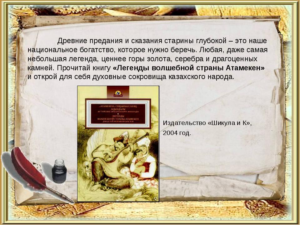 Древние предания и сказания старины глубокой – это наше национальное богатст...
