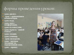 урок-диспут, урок с применением компьютеров. урок-игра, урок-пресс-конференци