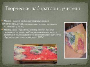 Мастер – класс в рамках дня открытых дверей МАОУ СОШ№ 67 «Нетрадиционные тех