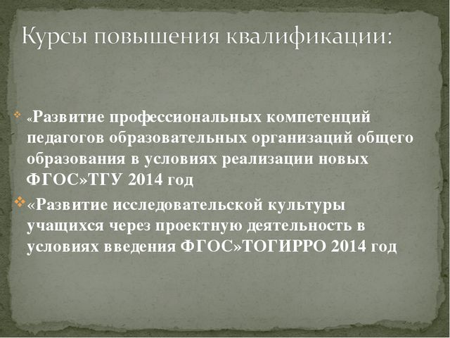 «Развитие профессиональных компетенций педагогов образовательных организаций...