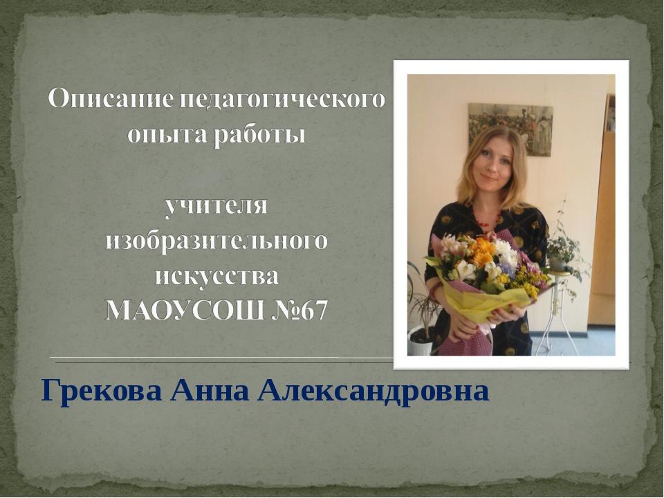 Грекова Анна Александровна